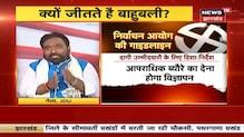 क्या Bihar में नहीं कोई साफ़ छवि के नेता ? Bahas Bihar Ki