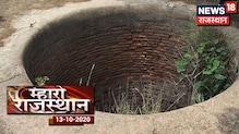Mahro Rajasthan | Sirohi- पंच देवल में कुआँ ढहने से हुआ हादसा, युवक के दबे होने की आशंका