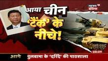 """Pangong में China का """"Mission-007"""", China की 'लाल साज़िश' पर भारत करेगा 44 प्रहार   News18 India"""