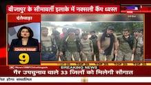Top 20 | Morning News | Aaj Ki Taza Khabar | Chhattisgarh News | 14 October 2020
