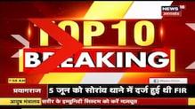 Top 10 Breaking News   Aaj Ki Taza Khabar   Top Headlines   15 Oct 2020   News 18 UP Uttarakhand