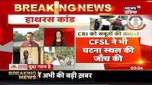 Hathras केस में 3 घंटे तक आरोपियों के घर की छानबीन कर सबूत जुटाने के बाद लौटी CBI टीम | News18 India