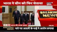 Breaking News: India ने China को एक बार फिर धमकाया