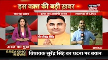 Morning News: आज की ताजा खबर   16th October 2020   News18 India