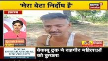 88 Zile 88 Khabar | Top Morning Headlines | Aaj Ki Taja Khabar | 16 October 2020