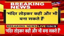 Varun Gandhi - Mandir तोड़ कर कही और भी बना सकते है   News 18 UP