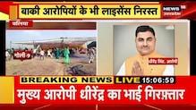 UP Express - Uttar Pradesh News Bulletin - BJP विधायक Sangeet Som धरने पर बैठे  । News 18 UP