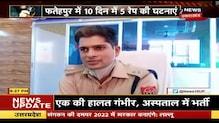 Ballia गोलीकांड के मुख्य आरोपी धीरेंद्र सिंह को Police ने किया गिरफ्तार । Crime Control