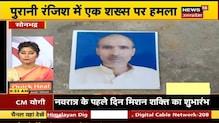 88 Jile 88 Khabar - Top Morning News Headlines - Aaj Ki Taja Khabar   17 October 2020