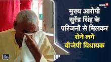 बलिया कांड: फफक-फफक कर रो पड़े बीजेपी MLA सुरेंद्र सिंह, बोले- इंसाफ की लड़ाई में हम अकेले