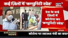 COVID-19 संक्रमण का देश के कई जिलों में 'Community Spread': Harsh Vardhan