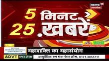 5 Minutes 25 Khabrein   Top Morning Headlines   Aaj Ki Taja Khabar   Uttar Pradesh News   18 Oct 20