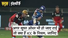 IPL 2020: अगर सुपर ओवर में भी मैच टाई हो जाए तो कैसे होगा फैसला, जानिए क्या हैं नियम? | Super Over