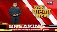 Khabar Garma Garam: Ballia गोलीकांड के आरोपी धीरेन्द्र सिंह की होगी आज कोर्ट में पेशी