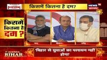 जाप प्रमुख Pappu Yadav ने Bihar में अलग-अलग गठबंधन को लेकर क्या कुछ कहा