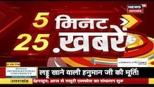 5 Minute 25 Khabarein | Top Headlines Of The Day | Aaj Ki Taja Khabar | 20 Oct 2020