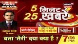 5 Minute 25 News | Top Evening News Headlines | खबरें फटाफट अंदाज़ में | 20 October 2020