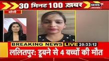 UP-Uttarakhand Express 100 | Top News Headlines | Aaj Ki Taja Khabar | 20 October 2020