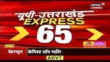 UP Uttarakhand Express 100 | Noida से Bike बोट घोटाले का आरोपी हुआ गिरफ्तार