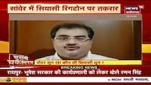 MP By-election 2020 : क्या बागी पलट देंगे चुनावी बिसात ?   Chunavi Chakllas