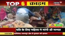 Top 10 Crime News | Aaj Ki Taza Khabar | Top Headlines | 20 Oct 2020 | News 18 UP Uttarakhand