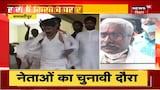 Samastipur: भरी सभा में कांग्रेस प्रत्याशी ने फाड़ा अपना कुर्ता और ले ली भीष्म प्रतिज्ञा
