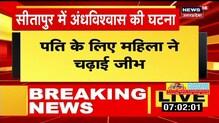 Sitapur में अंधविशवास की डराने वाली घटना | Breaking News