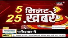 5 Minute 25 News | Top News Headlines | Aaj Ki Taja Khabar | 21 October 2020