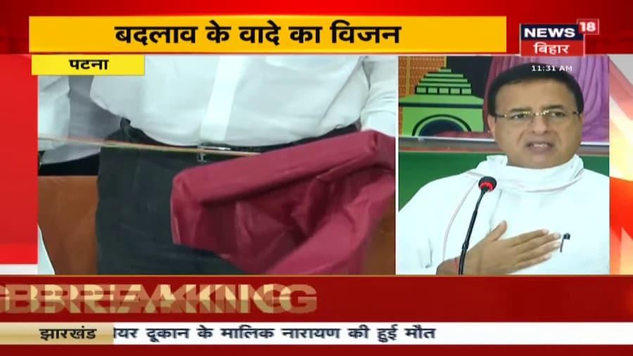 Bihar Chunav को लेकर Congress का घोषणा पत्र जारी, जानिए घोषणा पत्र की 12 बड़ी बातें