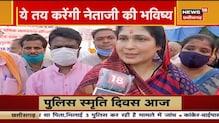MP By-election के 'रण' में महिला वोटरों से है Shivraj सरकार को आस   News18 MP Chhattisgarh