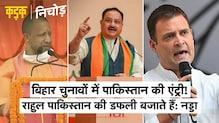 Bihar चुनाव: BJP ने उठाया पाकिस्तान का मुद्दा, कांग्रेस बोली- असली मुद्दों से ध्यान भटकाने की कोशिश