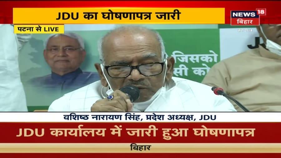 Bihar Election: BJP के बाद JDU ने भी जारी किया अपना चुनावी घोषणा पत्र, जानें क्या है खास
