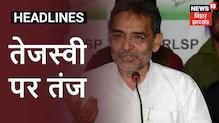 Aurangabad में Upendra Kushwaha की चुनावी सभा, Tejashwi पर जमकर किया वार