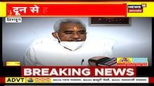 Uttarakhand Express   CM Trivendra ने केंद्र को दिया 10हज़ार नौकरियों का प्रस्ताव हुआ स्वीकार
