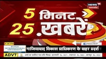 5 Minutes 25 Khabrein | Top Morning Headlines | Aaj Ki Taja Khabar | Uttar Pradesh News | 23 Oct 20