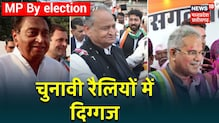 MP By-election : CM Shivraj, Kamal Nath और CM Baghel का आज चुनावी दौरा, कई जगहों पर करेंगे रैलियां