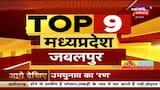 MP & Chhattisgarh News: तमाम ख़बरें फटाफट अंदाज़ में | Top Headlines | City Top 10 | 23 October 2020