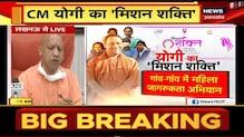 Luckonw: Mission Shakti पर CM Yogi का पूरा संबोधन, जानिए Mission Shakti से जुड़ी बातें