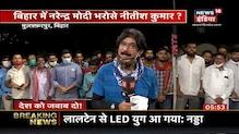 Bihar में PM Modi के भरोसे Nitish Kumar, Tejashwi की रैली में भीड़ क्यों आ रही है? Ye Desh Hai Hamara