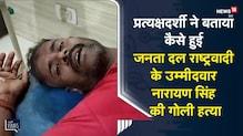 Bihar Assembly Election 2020: जनता दल राष्ट्रवादी के उम्मीदवार नारायण सिंह की गोली मारकर हत्या