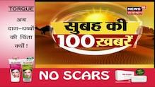 Subah Ki 100 Khabar   Top Morning Headlines   खबरें फटाफट अंदाज़ में   26 October 2020