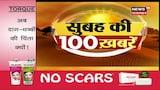 Subah Ki 100 Khabar | Top Morning Headlines | खबरें फटाफट अंदाज़ में | 26 October 2020