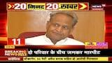 20 Minute Mein 20 Khabrein | Alwar में सैलरी मांगने पर सेल्समैन को ज़िंदा जलाया | News18 Rajasthan