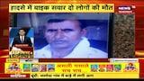 30 Minute Mein Rajasthan | Top News Headlines | खबरें फटाफट अंदाज़ में | 26 October 2020