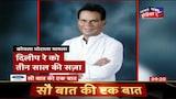 Sau Baat Ki Ek Baat   आज दिन भर की बड़ी ख़बरें   October 26th, 2020   Kishore Ajwani   News18 India