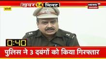Top News | Top Headlines | Aaj Ki Taja Khabar । Khabar 1 Minute | 26 October 2020