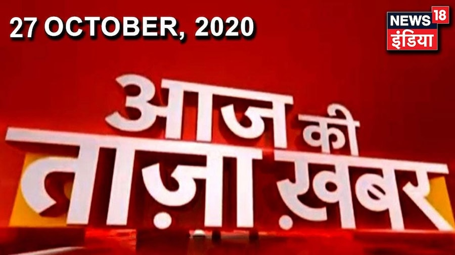 Afternoon News: आज की ताजा खबर | 27 October 2020 | News18 India
