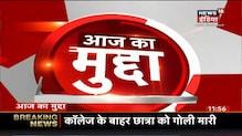 Haryana के Ballabhgarh में छात्रा की सरेआम हत्या से मचा हड़कंप, एक आरोपी गिरफ्तार   News18 India