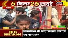 5 Minutes 25 Khabrein | Top Headlines | Aaj Ki Taja Khabar | Uttar Pradesh News | 27 Oct 20