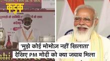 जब PM Modi ने कहा- मुझे बनारस में कोई मोमोज़ नहीं खिलाता, मिला ये जवाब | KADAK